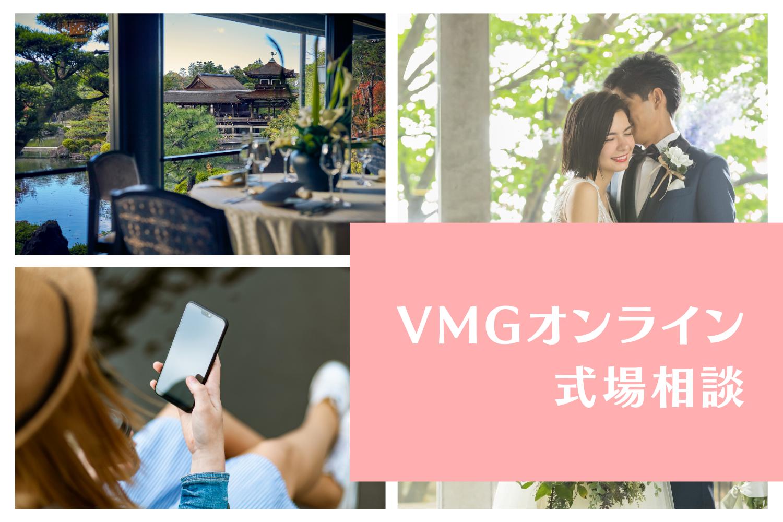 VMGオンライン式場相談