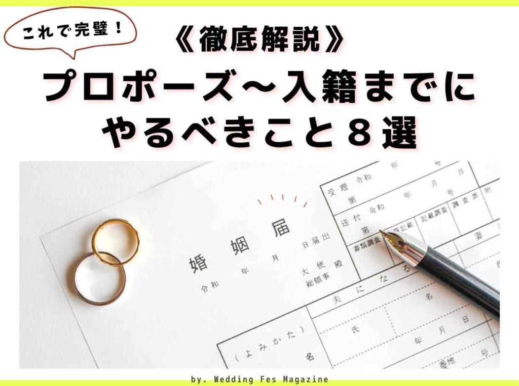 これで完璧!プロポーズから入籍までの期間とやるべきこと