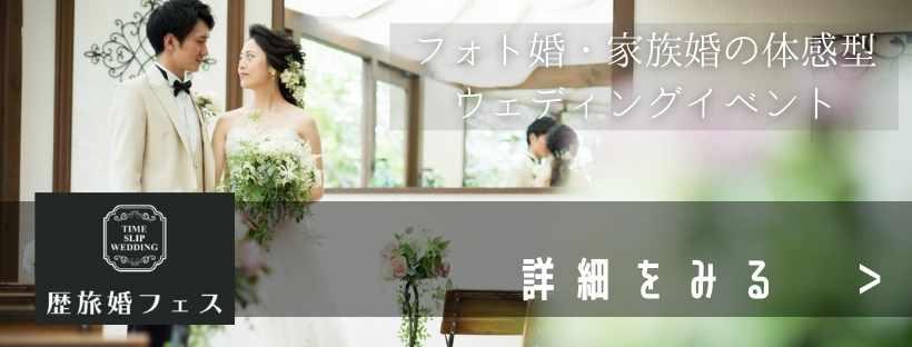 ▼東京開催!「歴旅婚フェス」の公式ホームページはこちら