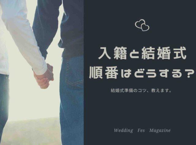 入籍と結婚式はどちらを先にすべきか、メリットデメリット解説。賢い結婚式準備のコツとは?