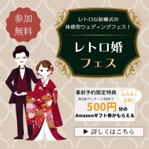 神戸の無料試食付きブライダルフェアはレトロ婚フェスがおすすめ