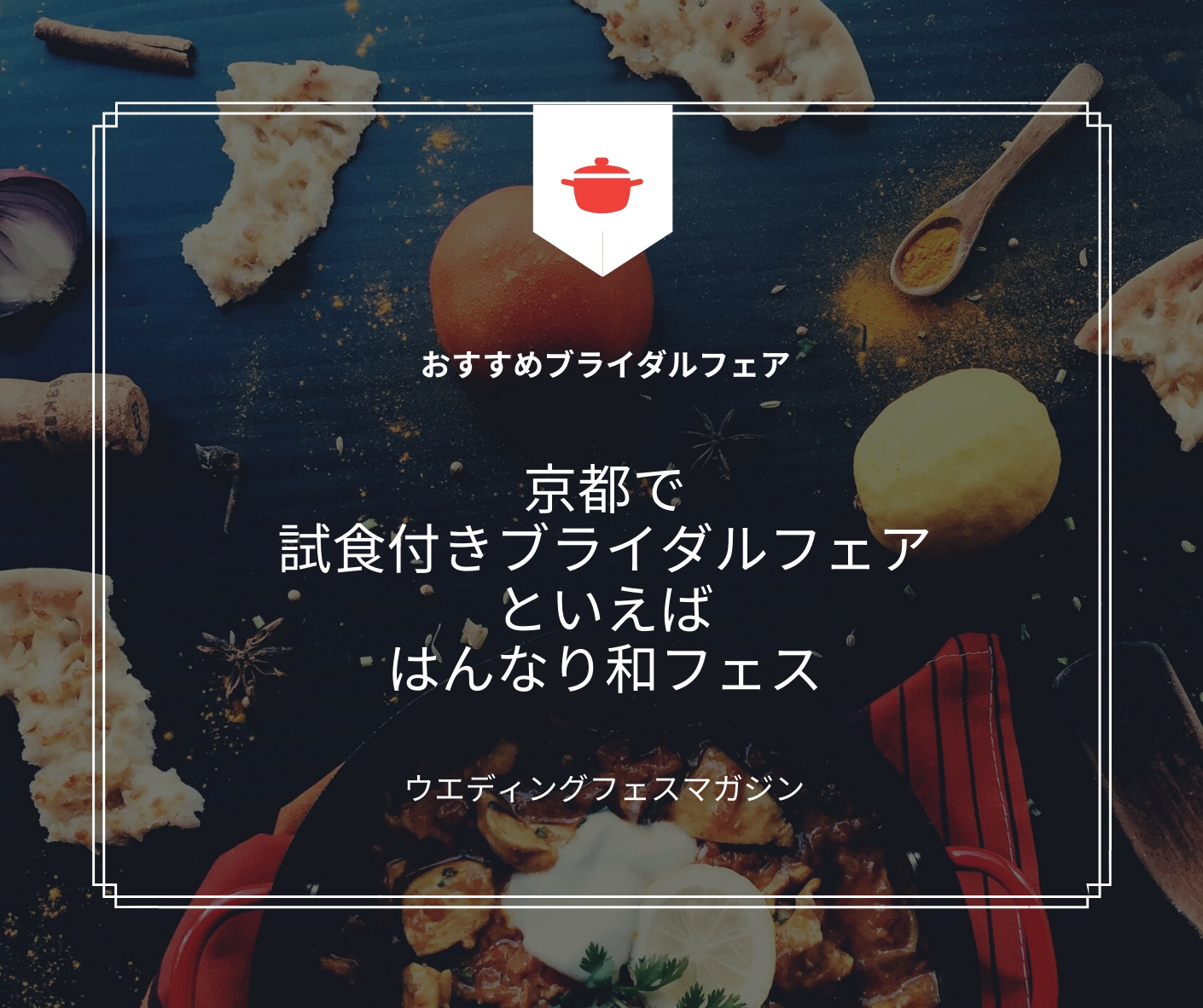 京都の試食付きブライダルフェア