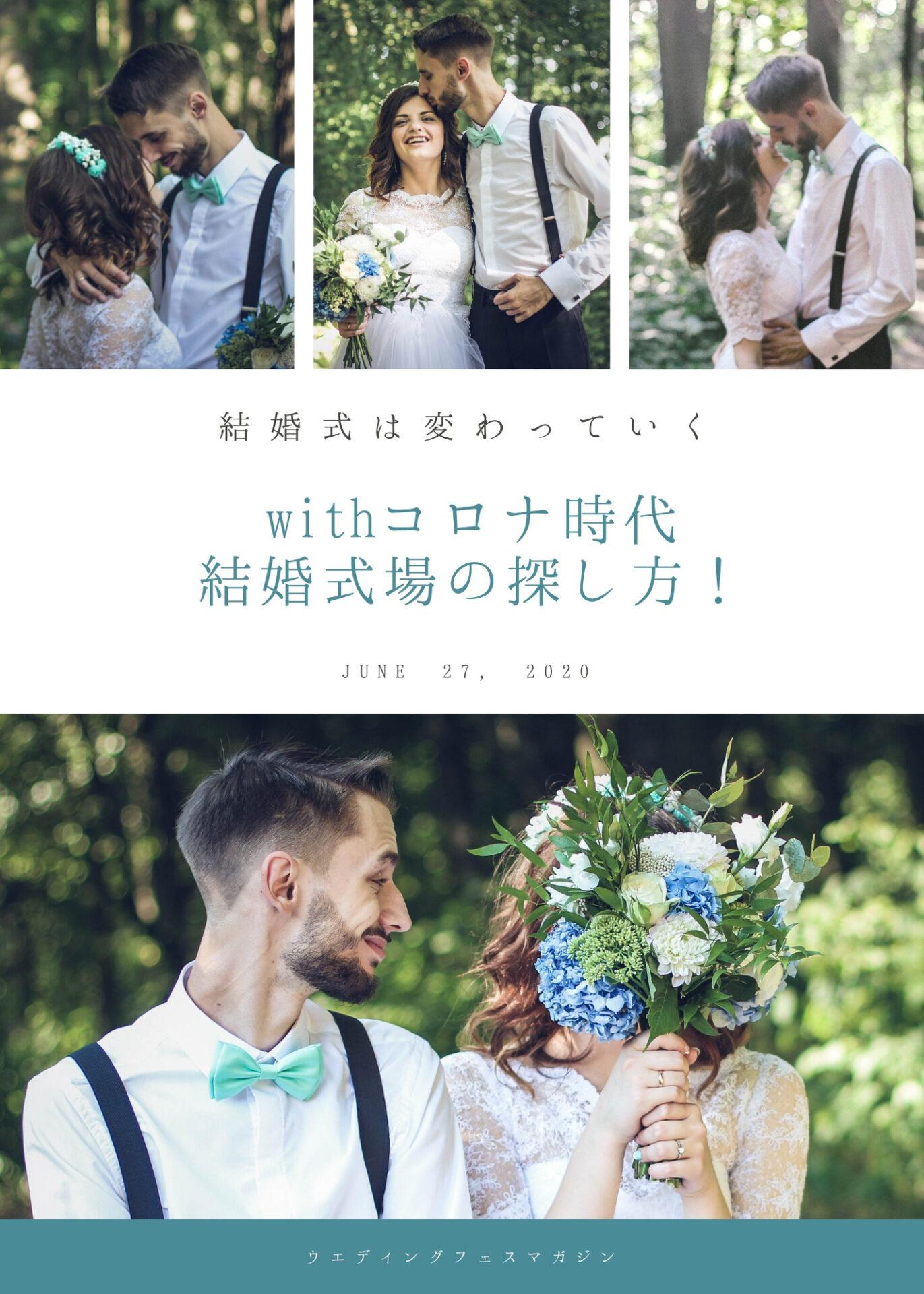withコロナ時代の結婚式場の探し方選び方