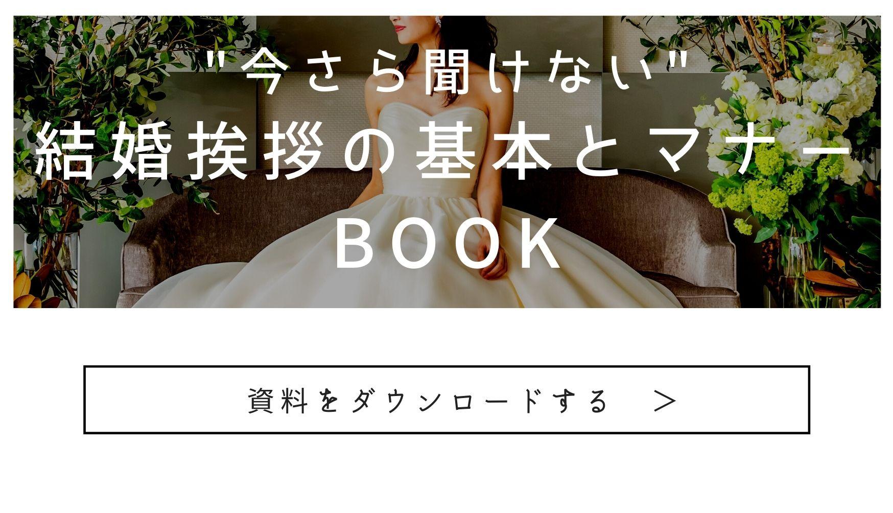 """▼「""""今さら聞けない""""結婚挨拶の基本とマナーBOOK」の無料ダウンロードはこちら"""