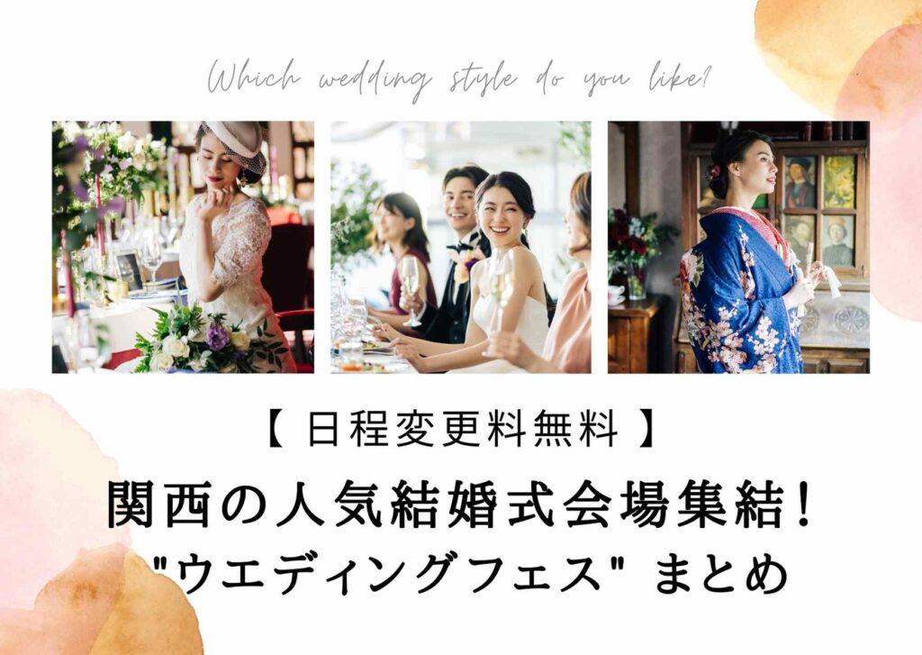 コロナ禍の結婚式場探しにおすすめ!日程変更料無料の式場集合イベント