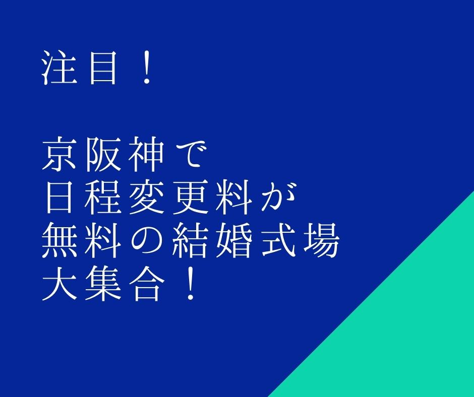 関西(京都大阪神戸)で日程変更料やキャンセル料が無料の結婚式場だけを集めたウエディングイベントを開催