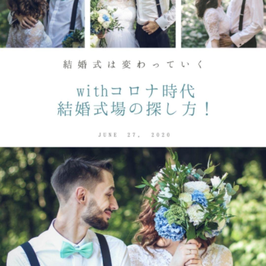オンラインを活用した結婚式場探し!withコロナ時代に安心して結婚式を挙げよう