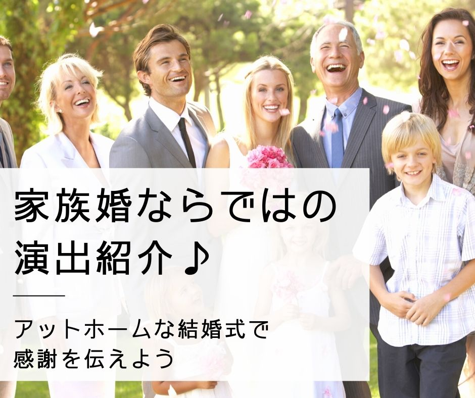 家族婚・少人数婚にぴったりの演出紹介♪アットホームな結婚式を準備しよう!