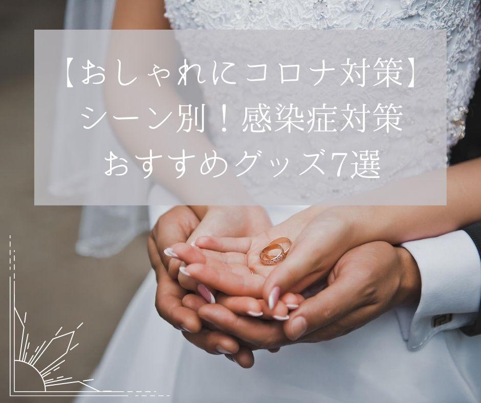 コロナ禍の結婚式は、感染症対策が必須。結婚式コロナ対策で気をつけたい3つのポイントとお勧めのコロナ対策グッズ7選を紹介。