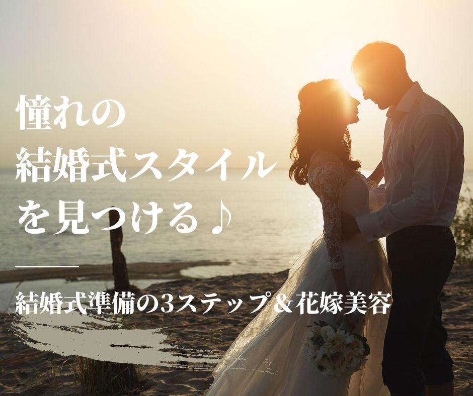 憧れの結婚式スタイルを見つける♪教会式(キリスト教式)、神前式、人前式、海外挙式etc.自分に合ったスタイルを見つけよう
