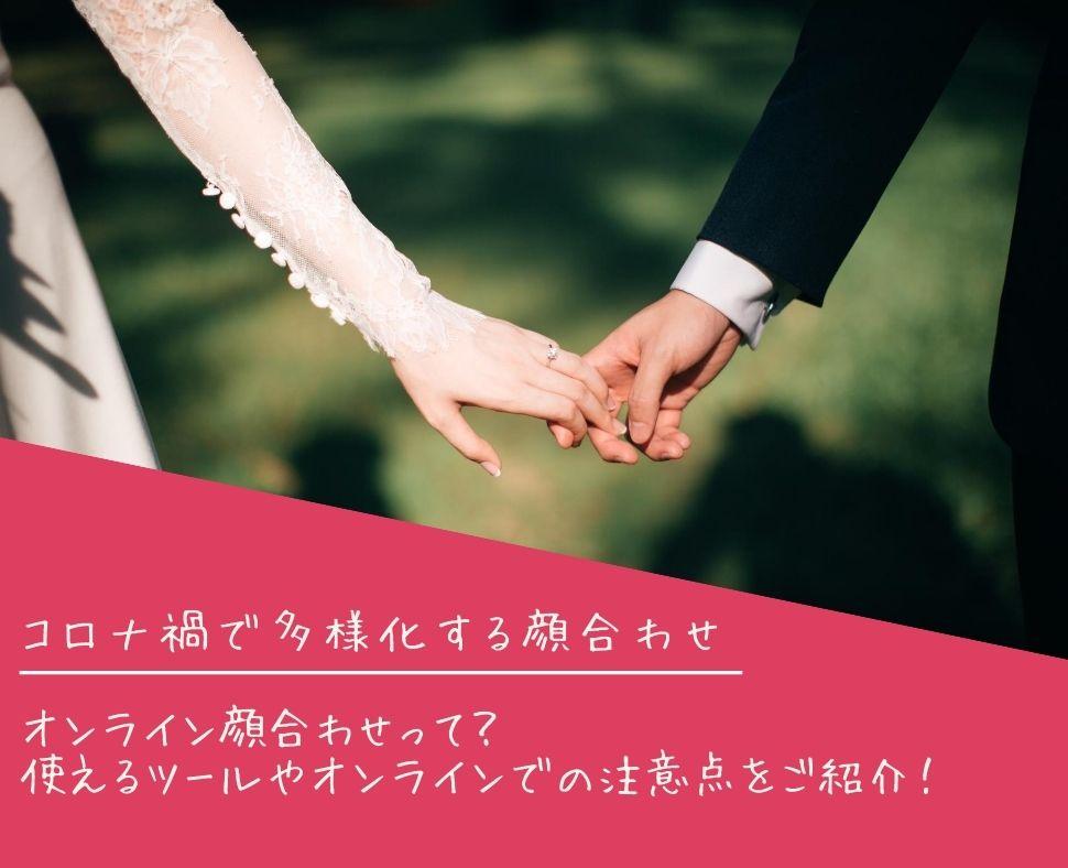 コロナ禍で多様化する顔合わせ~オンライン顔合わせって?~