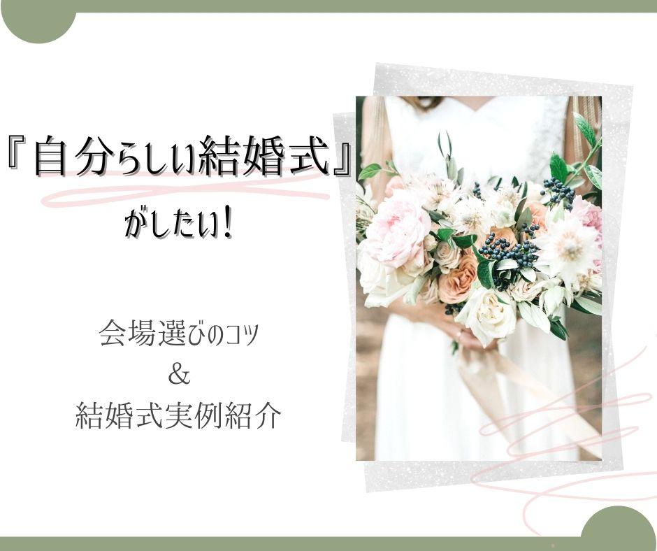自分らしい結婚式やオリジナルウエディングを挙げたい新郎新婦必見。おすすめの会場や貸切ウエディングのメリット・デメリット紹介、自分らしい結婚式の作り方・考え方を一挙解説!
