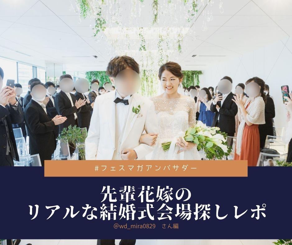 先輩花嫁・卒花嫁の実体験レポート。か結婚式会場探しのポイント、悩んだ点、夫婦の相談の仕方、プレ花嫁へのアドバイス。