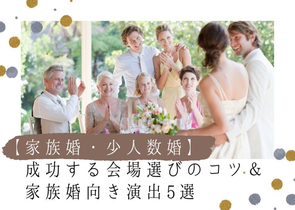 【家族婚・少人数婚・会食】成功する会場選びのコツ&家族婚向き演出5選