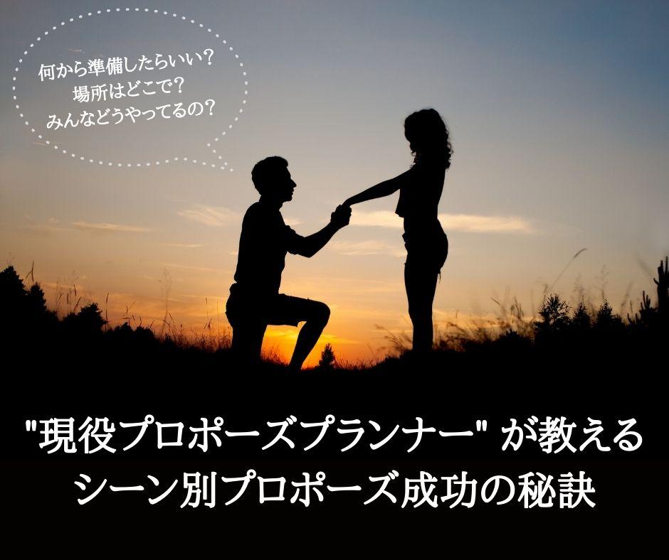 プロポーズは何から準備したらいい?場所はどこで?みんなどうやってる?プロポーズのお悩みを現役プロポーズプランナーが解説!シーン別プロポーズ方法も。