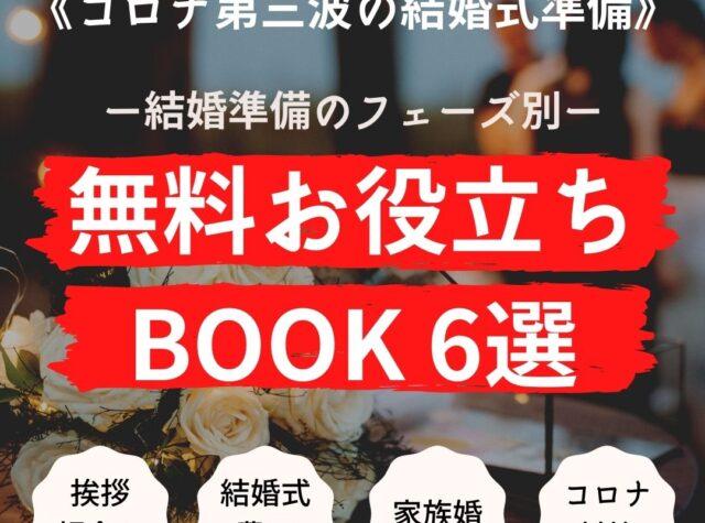 【コロナ第三波の結婚式準備】フェーズ別無料お役立ちBOOK 6選<顔合せ・家族婚・コロナ対策 etc.>