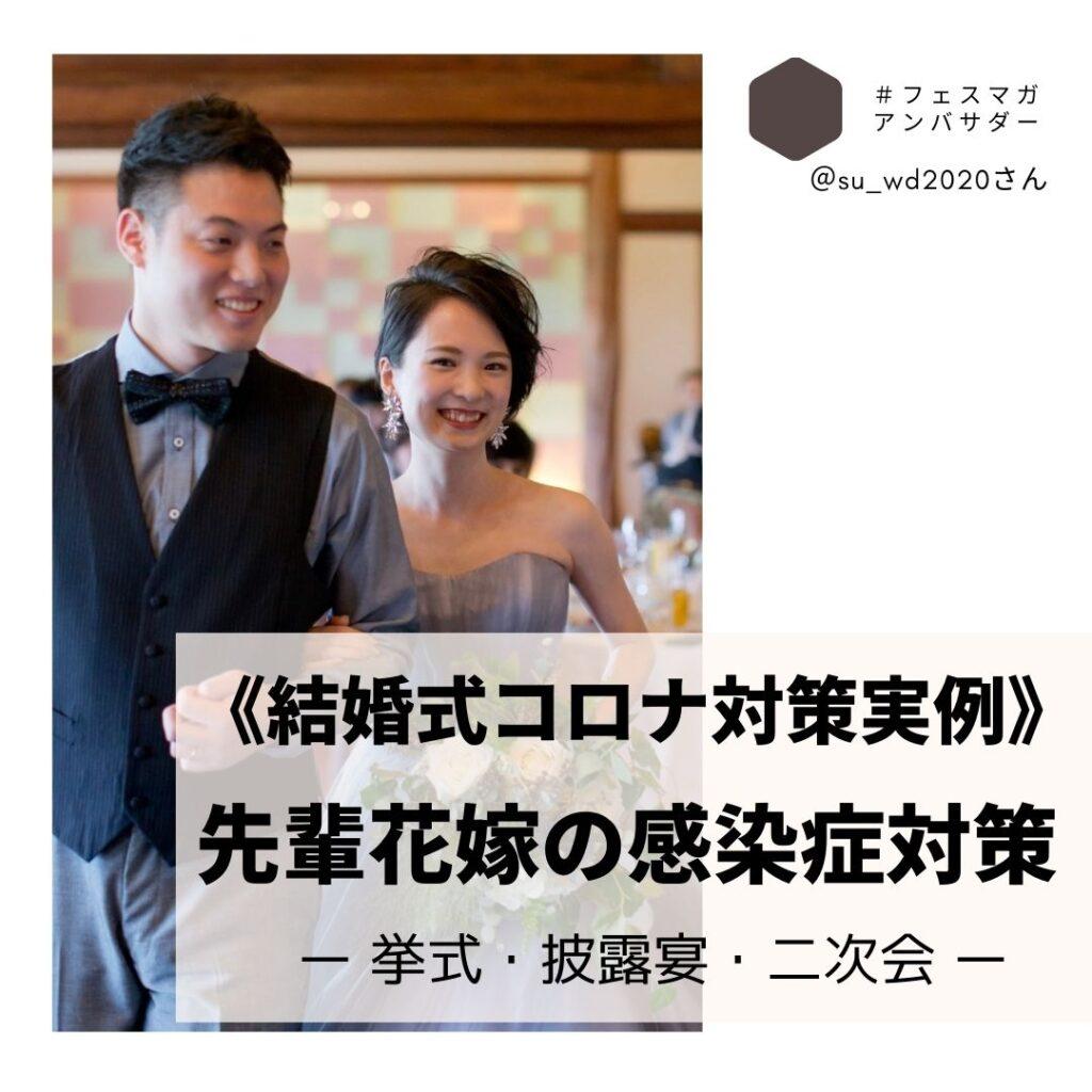 コロナ禍の結婚式は、感染症対策が必須。2020年8月に挙式・披露宴・二次会で実際に行った結婚式コロナ対策をシーン別に詳しく解説。