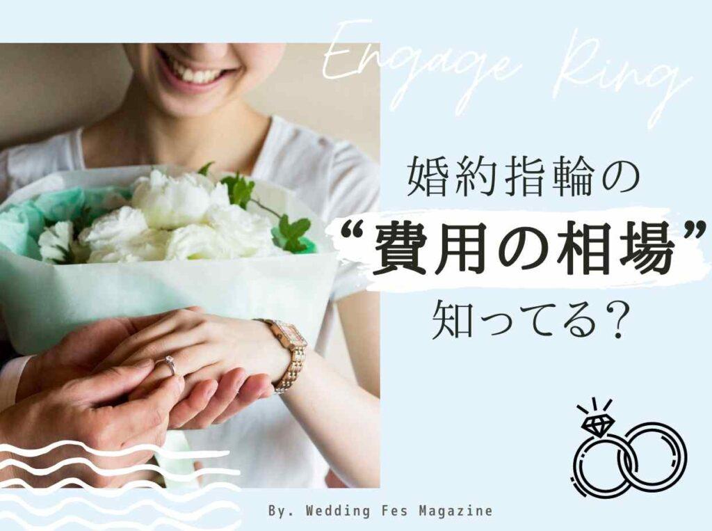 婚約指輪の費用の相場解説!ダイヤ・デザイン・年齢別