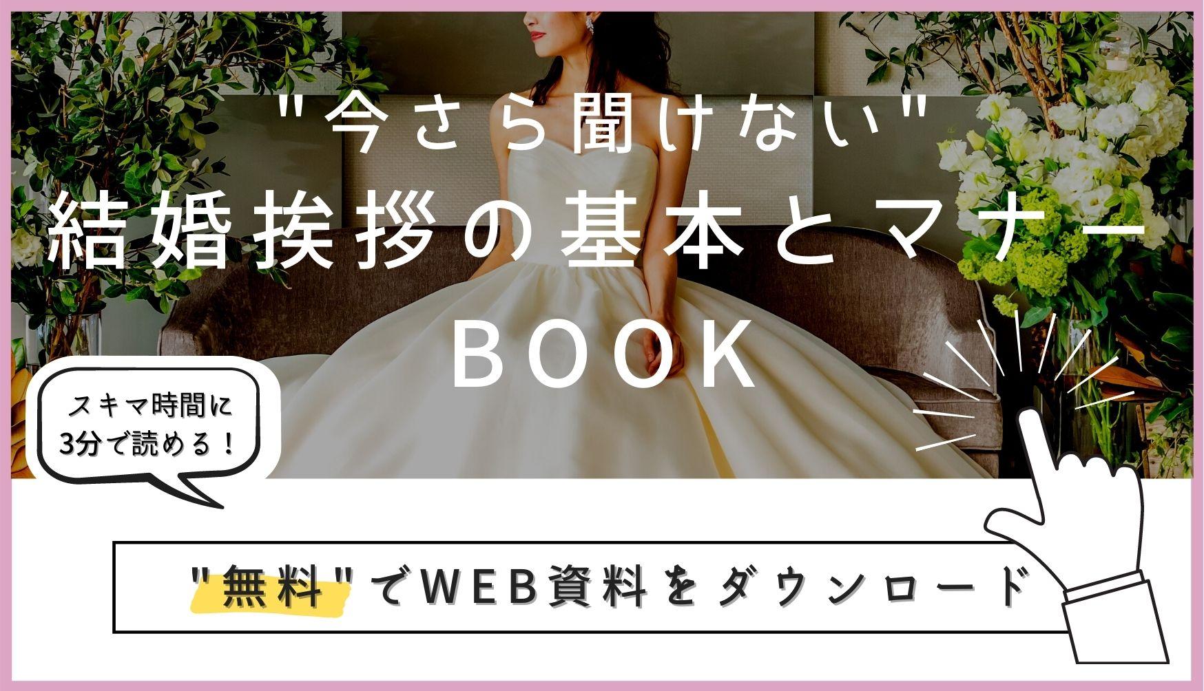 """▼「""""今さら聞けない""""結婚愛sつの基本とマナーBOOK」の無料ダウンロードはこちら"""