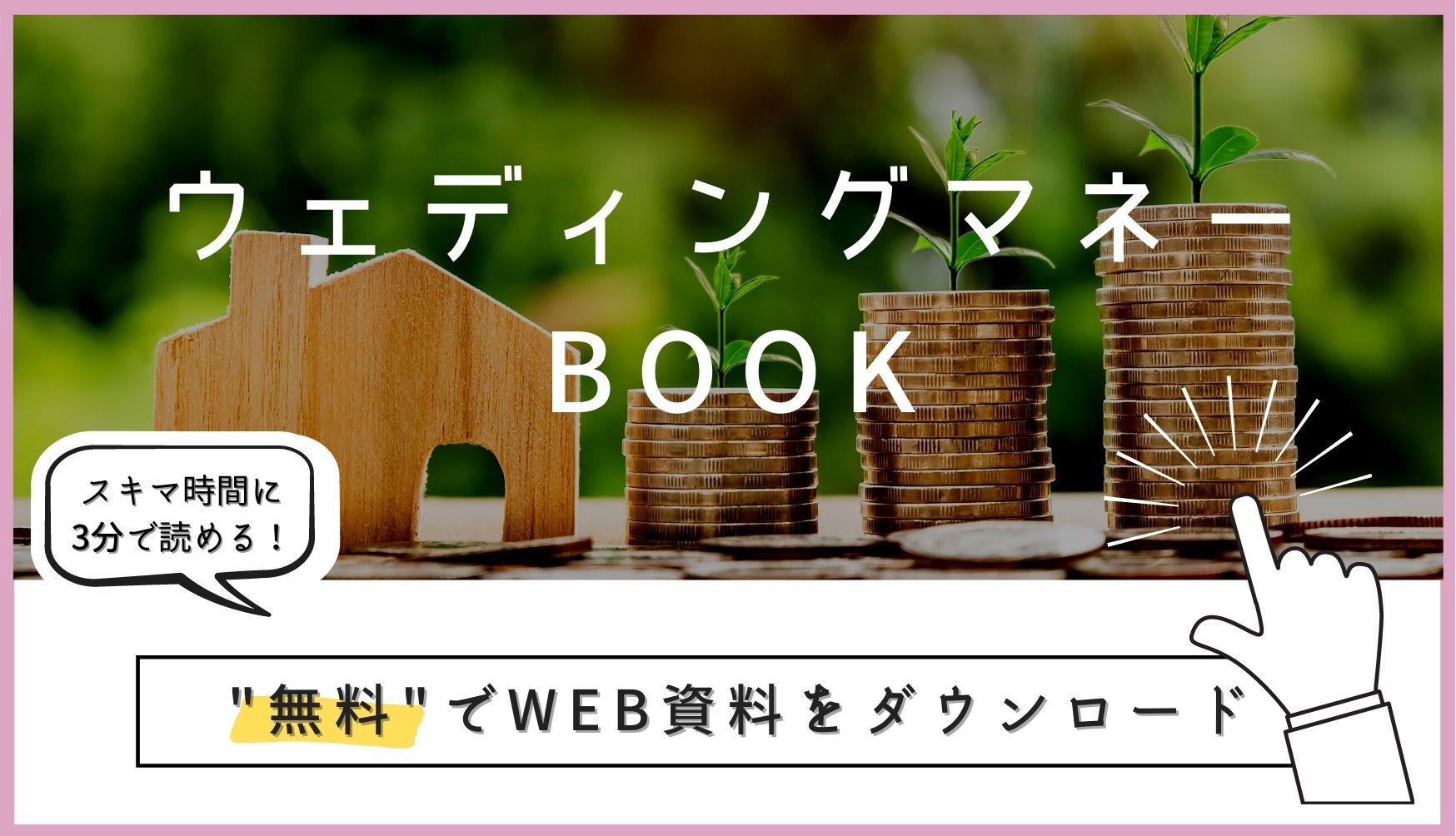 ▼「ウエディングマネーBOOK」の無料ダウンロードはこちら
