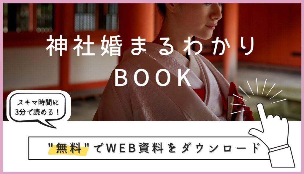 ▼「神社婚まるわかりBOOK」の無料ダウンロードはこちら