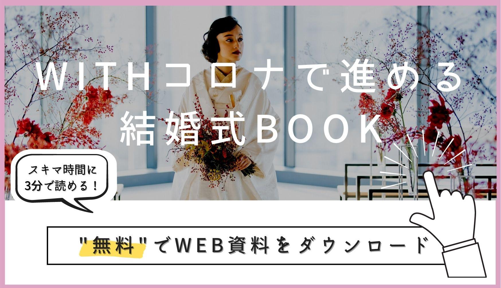 ▼「Withコロナで進める結婚式BOOK」の無料ダウンロードはこちら