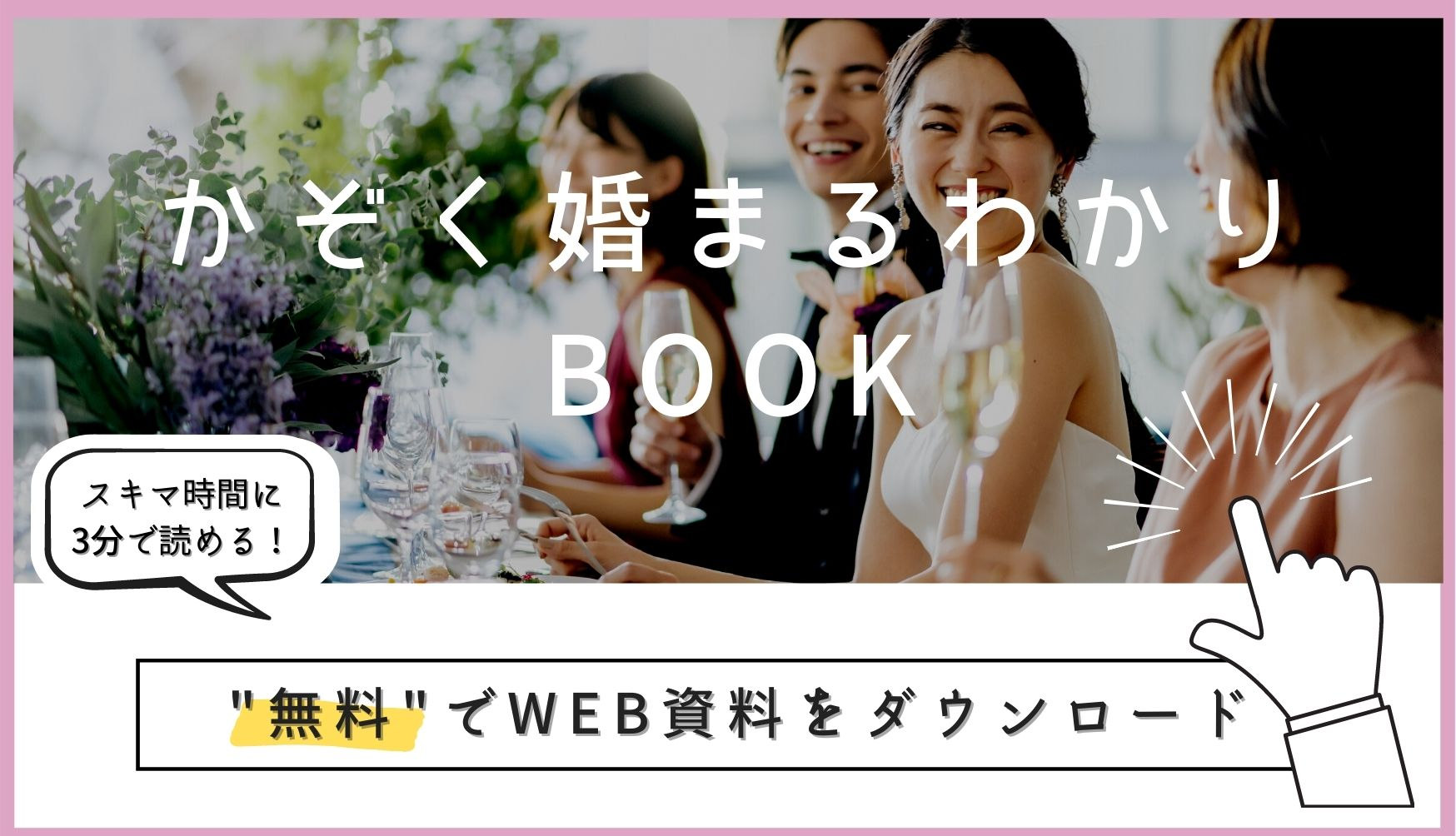▼「かぞく婚まるわかりBOOK」の無料ダウンロードはこちら