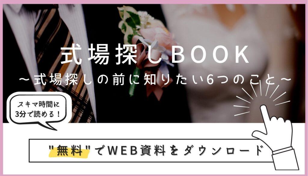 ▼「式場探しの前に知りたい!式場探しBOOK」の無料ダウンロードはこちら