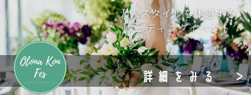 ▼「オトナ婚フェス」の公式ホームページはこちら