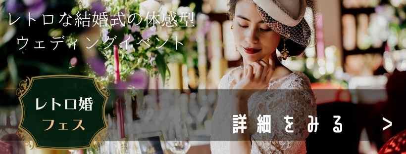 ▼「レトロ婚フェス」の公式ホームページはこちら