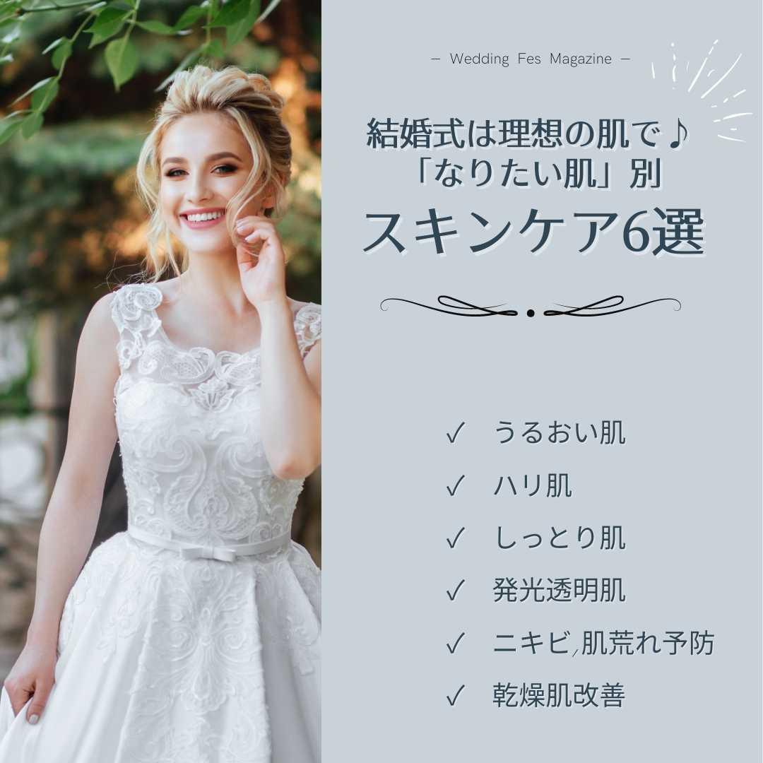 《花嫁美容》結婚式は理想の肌で「なりたい肌」別 スキンケア6選