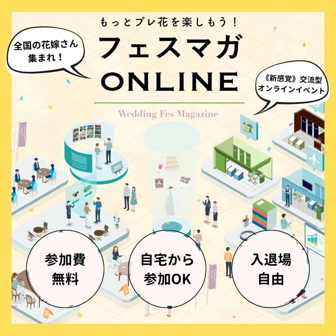 新感覚!交流型オンラインイベント「フェスマガONLINE」を開催。コロナ禍の準備に悩む花嫁さん、体験台を話したい花嫁さん集まれ!