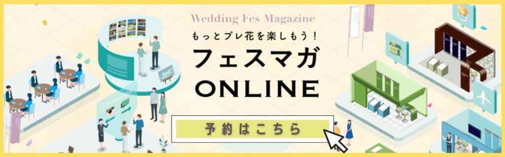 ▼新感覚!交流型オンラインイベント「フェスマガONLINE」の予約はこちら