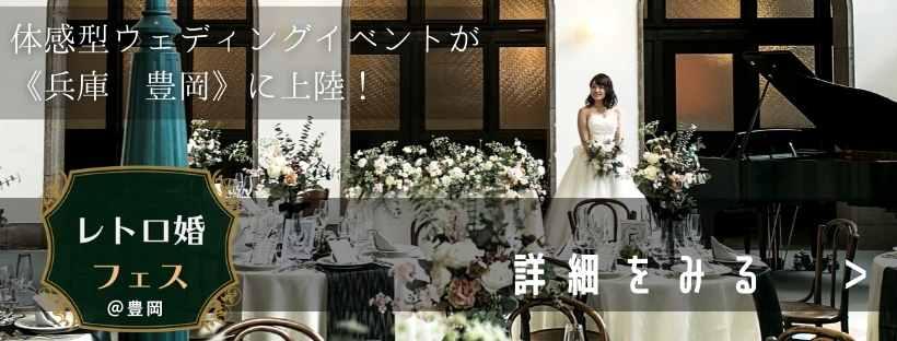 ▼「レトロ婚フェス@豊岡」の公式ホームページはこちら