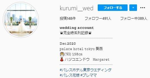 パレスホテル東京で結婚式を挙げたkurumi_wedさん