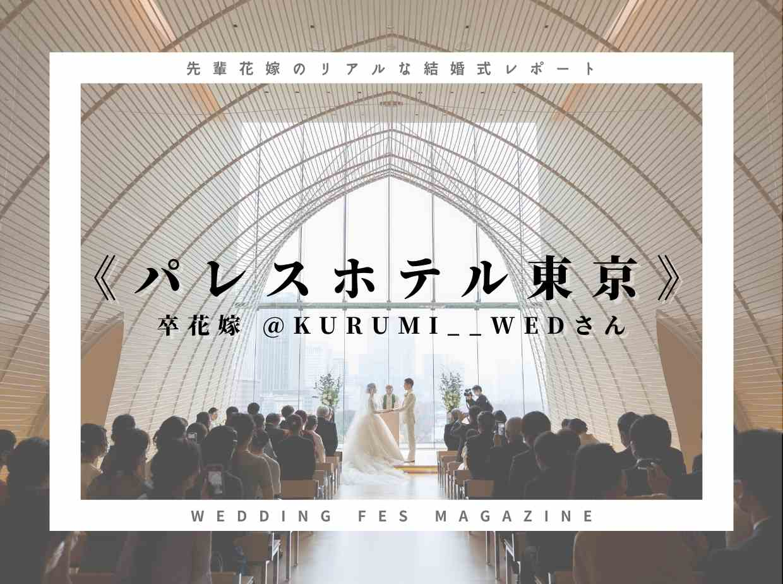 パレスホテル東京で2020年12月に結婚式を挙げた花嫁さんの結婚式準備・結婚式当日当日レポート