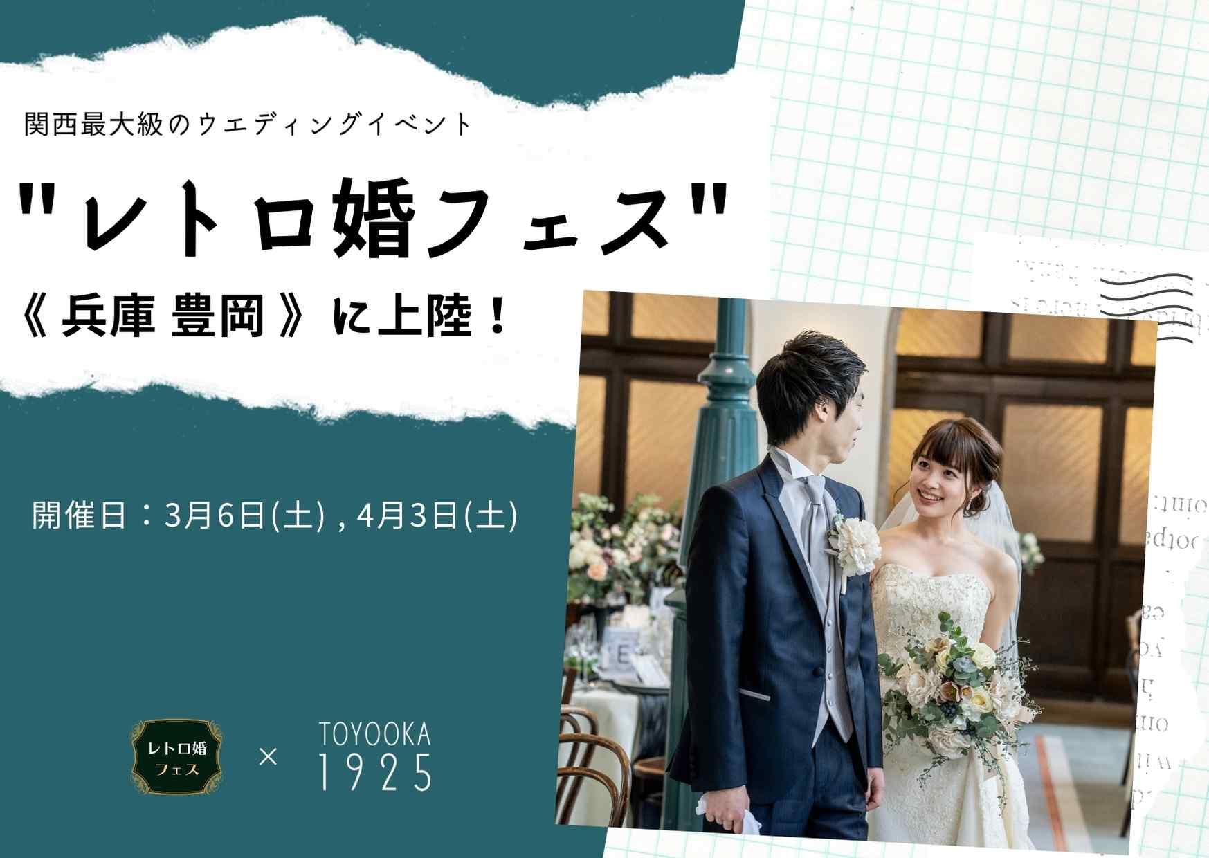 体験型ウエディングイベント「レトロ婚フェス@豊岡」開催!