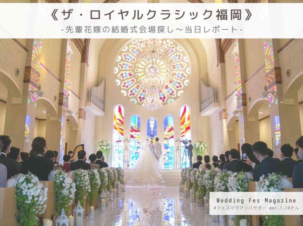 2020年12月にザ・ロイヤルクラシック福岡で結婚式を挙げたmi.1.20さん式場探し、結婚式当日レポート
