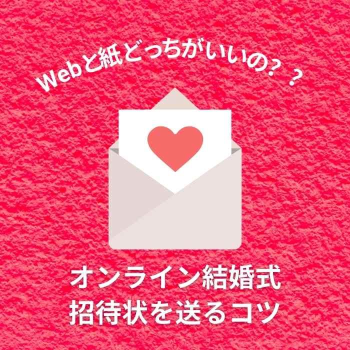 【オンライン結婚式】Web派??紙派??