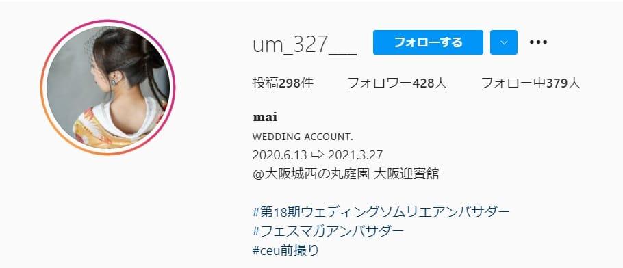 大阪迎賓館で2021年3月に結婚式を行った花嫁さんのインスタグラムアカウント