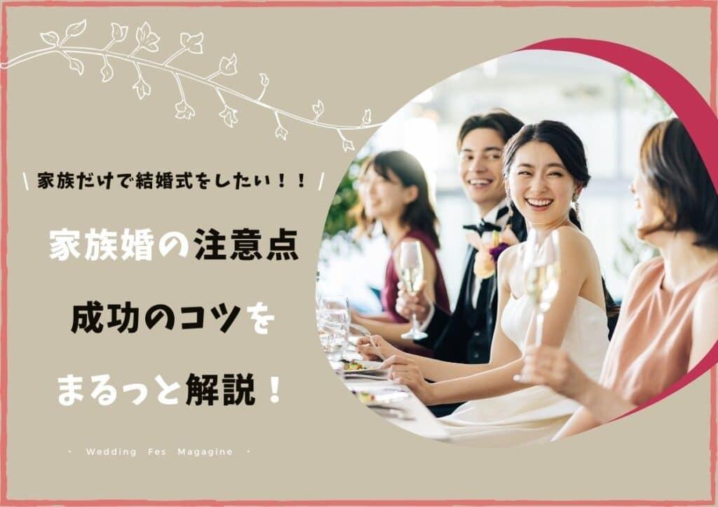【家族婚】当日の手順(流れ)をチェック!成功させるコツを紹介