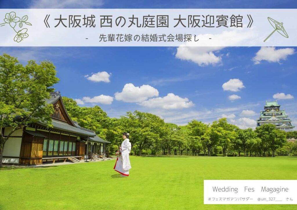 大阪市内で和婚式♪卒花嫁の結婚式レポ【大阪城西の丸庭園 大阪迎賓館】