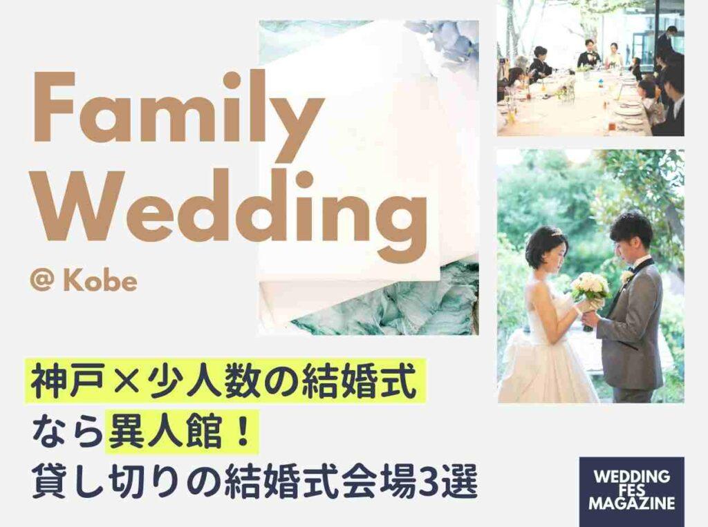 神戸で少人数の家族婚をするなら異人館!貸し切りの結婚式会場3選