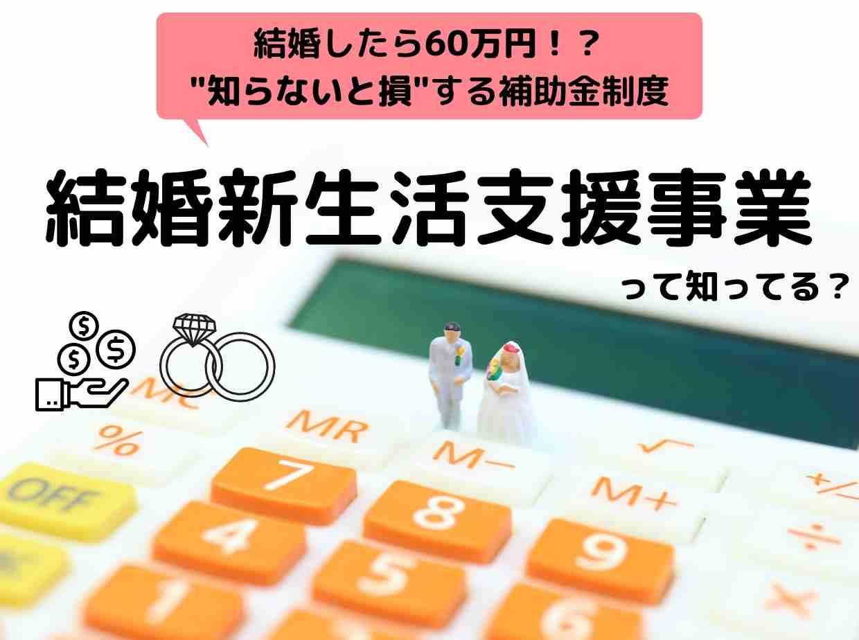 結婚したら60万円!知らないと損する補助金制度-結婚新生活支援事業とは
