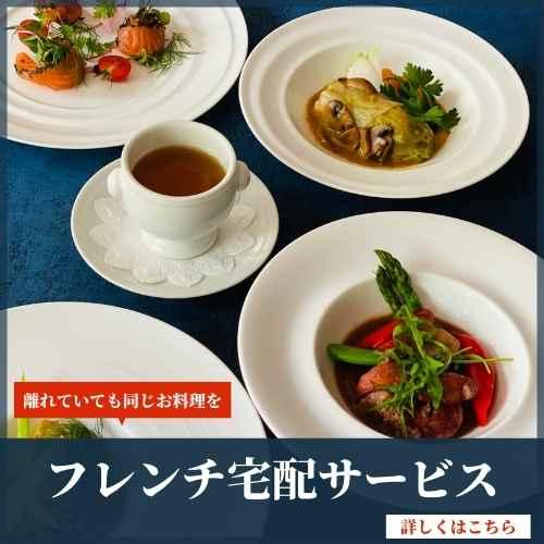 【テイクアウト料理】フレンチ宅配サービス