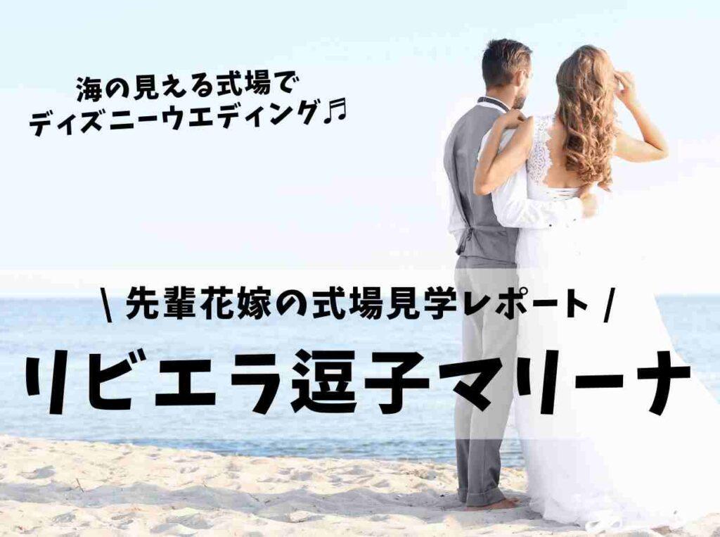 神奈川県/逗子の結婚式会場探し!リビエラ逗子マリーナの式場見学をした@nt0528_weddingさんの見学レポート
