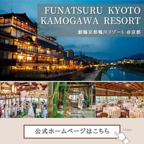 ▼「鮒鶴京都鴨川リゾート」の公式ホームページはこちら