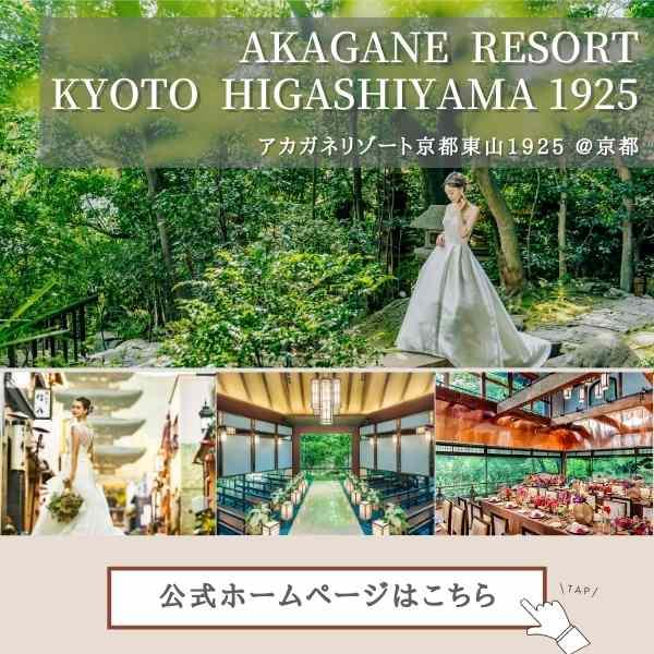 ▼「アカガネリゾート京都東山1925」の公式ホームページはこちら