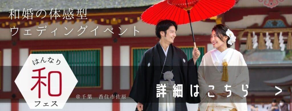 ▼「はんなり和フェス」の詳細はこちらから