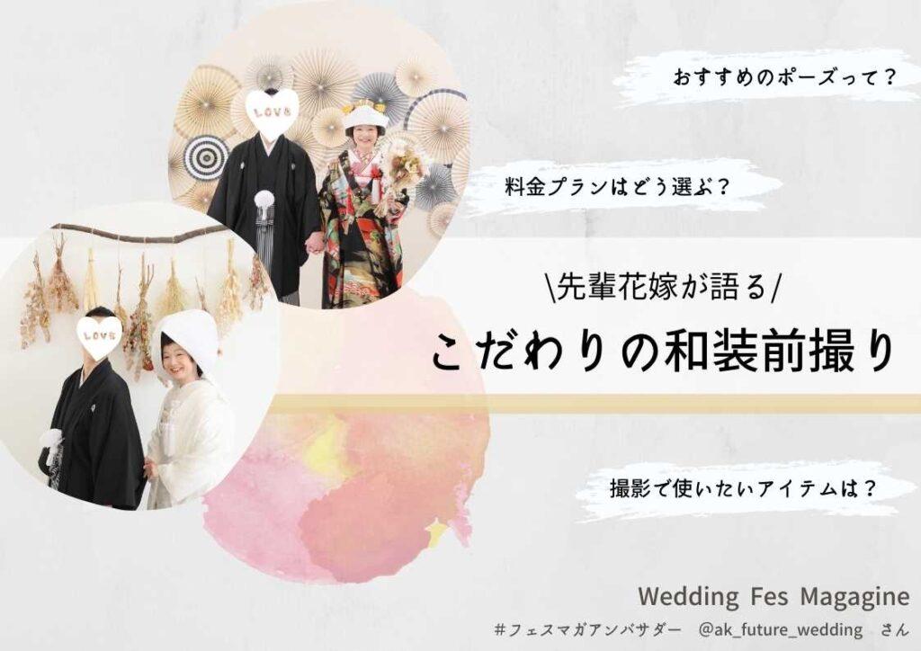 和婚花嫁必見!【よりそひ守】って知ってる?和装前撮りのアイデア集